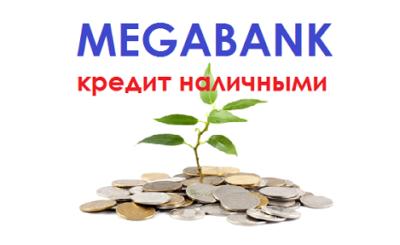 Кредит наличными от Мегабанка, условия и возможности оформления