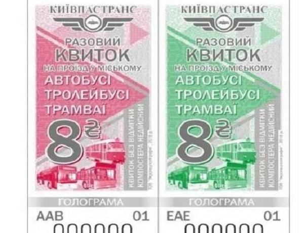 новая стоимость проезда на разные виды транспорта в Киеве