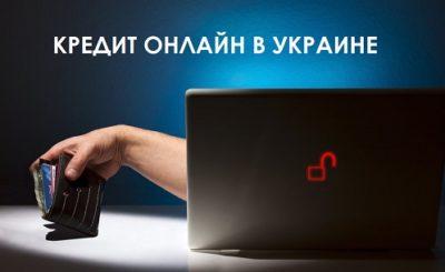 Как подать заявку на получение кредита онлайн