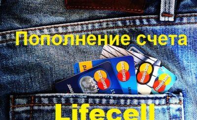Как пополнить счет Лайфселл банковской картой