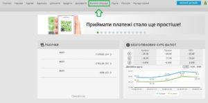 меню валютные операции приват для бизнеса